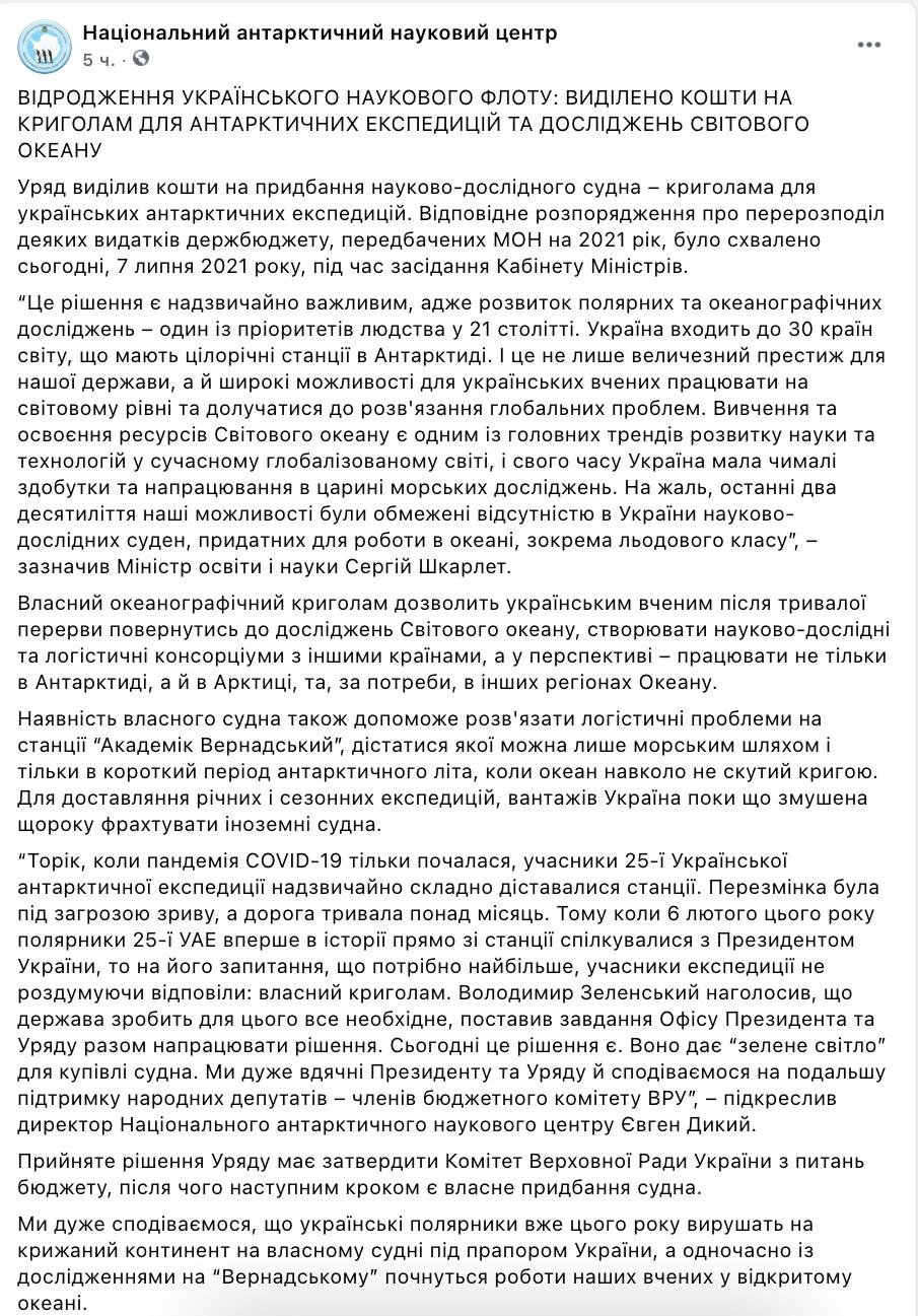 Украина купит ледокол. Деньги выделены – дело за комитетом Рады