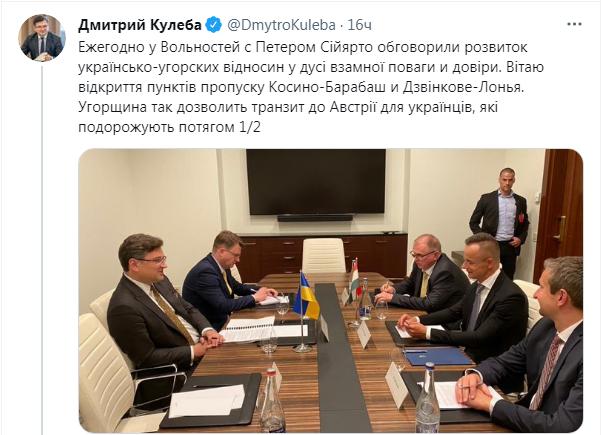 Венгрия разрешит украинцам транзит в Австрию для путешествий на поезде – Кулеба