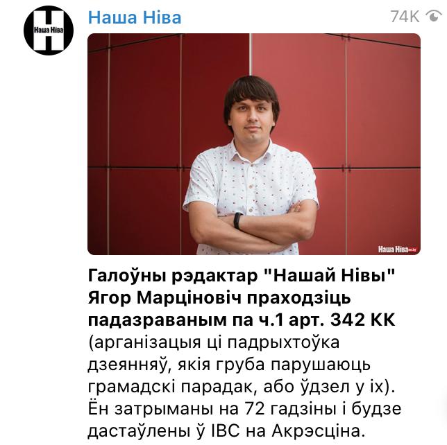 Лукашенко продолжает репрессии: заблокировали Нашу Ниву, главреда задержали