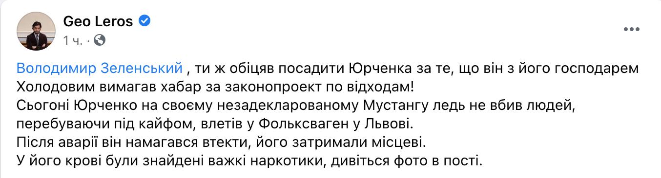 Подозреваемый во взяточничестве депутат Юрченко попал в ДТП во Львове – СМИ
