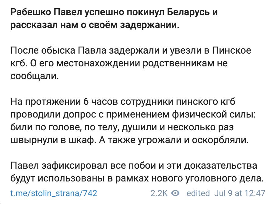 """В беларуском КГБ шесть часов пытали украинца. МИД """"решительно осуждает"""""""
