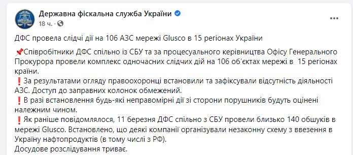 Налоговики и СБУ обыскали более сотни АЗС сети Glusco – фото
