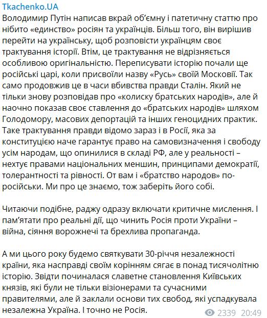 Ткаченко відповів на статтю Путіна: Царі переписали історію, присвоївши назву Русь Москві