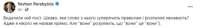 """Facebook удалил пост посла Украины c критикой тезиса """"один народ"""". Позже вернул"""
