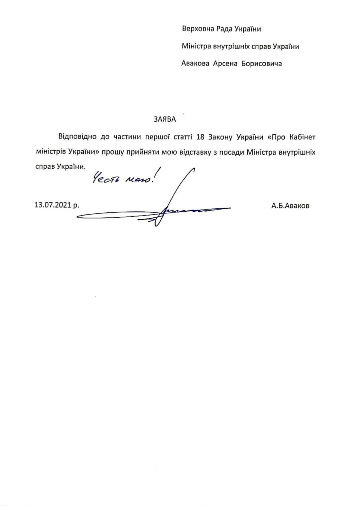 Аваков подав у відставку – заява