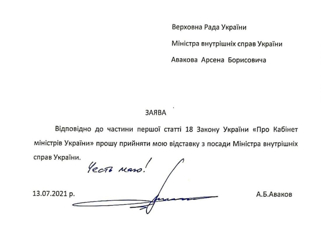 Аваков подал в отставку – заявление