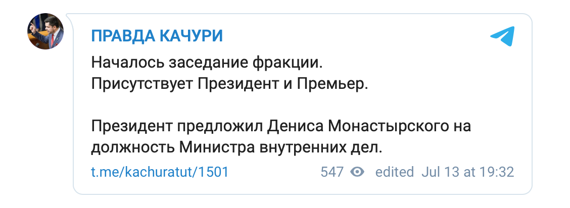 Зеленский предложил кресло главы МВД депутату СН Монастырскому