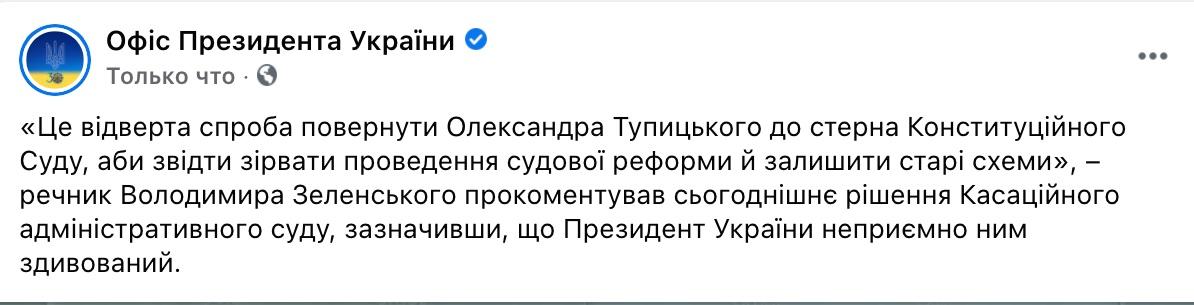 """""""Зеленский неприятно удивлен"""". В ОП ответили на решение Верховного суда по Тупицкому"""