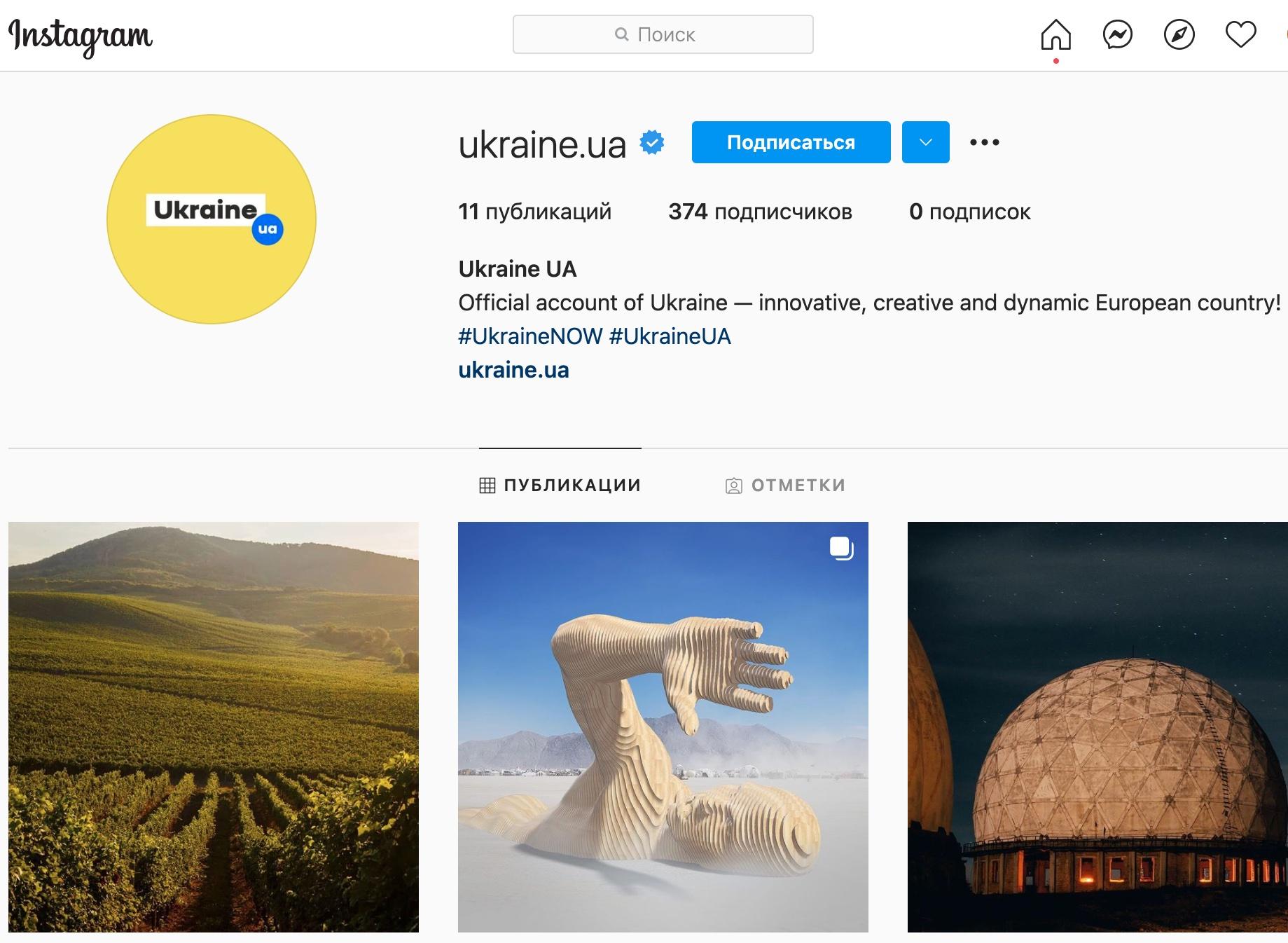 У Украины появилась официальная страница в Instagram: @ukraine.ua