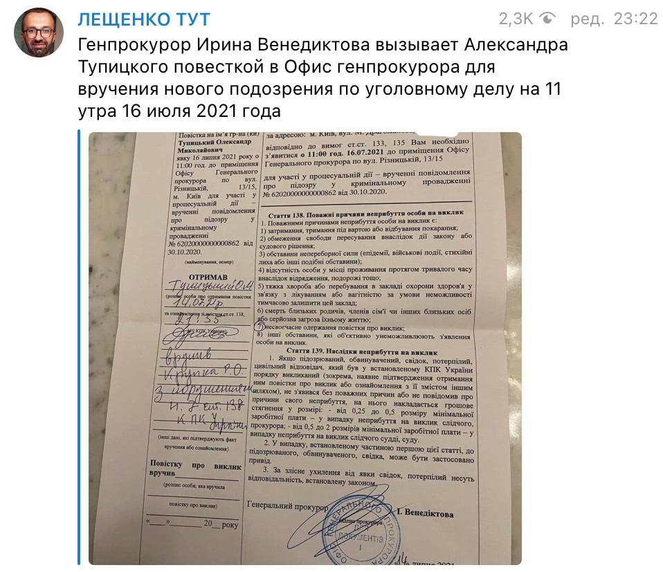 Венедиктова вызвала Тупицкого на допрос для вручения подозрения по уголовному делу