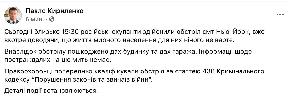 #новости | Война на Донбассе. Российские боевики обстреляли Нью-Йорк: фото - новости Украины, Происшествия