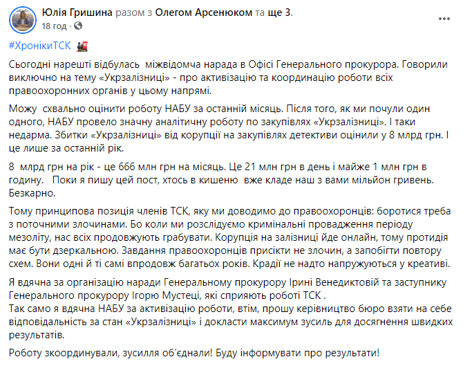 666 млн грн в месяц: глава следственной комиссии назвала объемы коррупции в Укрзализныце