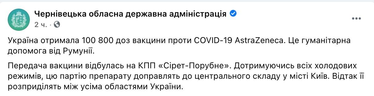 #новости | Помощь от Румынии. Украина получила 100 800 доз вакцины против COVID-19 AstraZeneca: фото - новости Украины, Общество