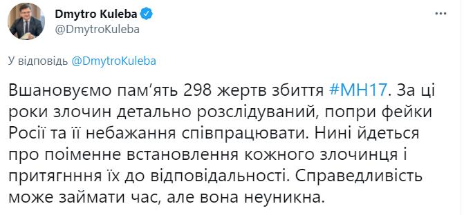Годовщина MH17. США призвали Россию к ответственности, с заявлением выступил и Зеленский