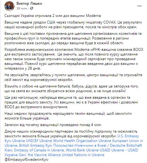 В Украину прибыла вакцина Moderna: прививать будут организованные коллективы – Ляшко
