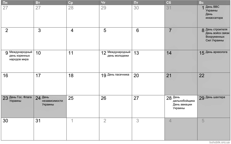Нажмите выше, чтобы скачать большой календарь для распечатки