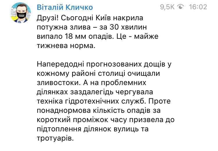 Понаднормові опади. Кличко пояснив наслідки зливи в Києві