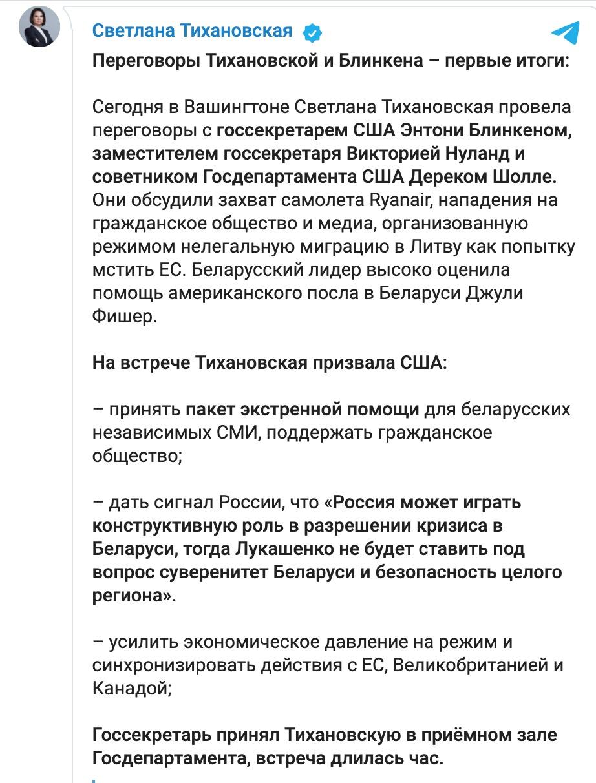 Демонстрация поддержки оппозиции Беларуси. Блинкен встретился с Тихановской