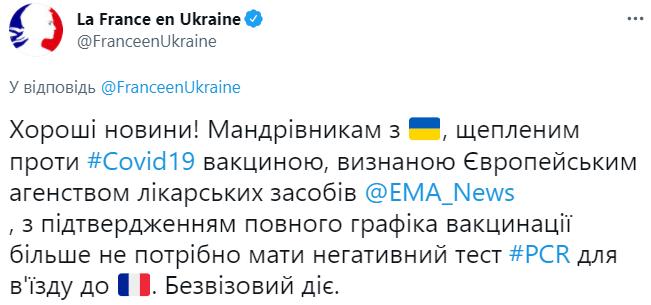 Безвиз. Франция открыла границы для украинцев, привитых признанными в ЕС вакцинами