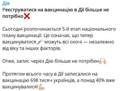 В Украине отменили запись на вакцинацию через приложения Дія