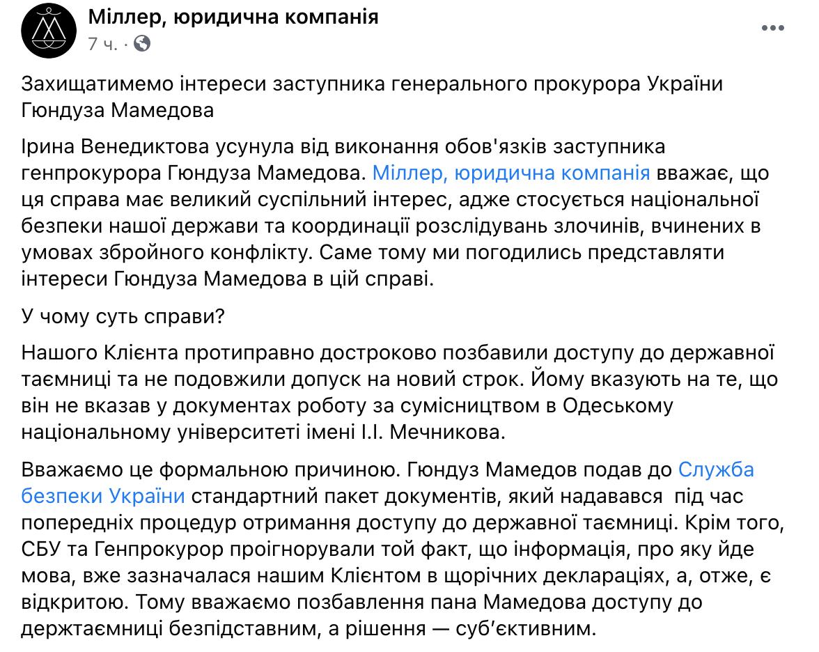 Сначала департаменты и гостайна. Теперь против замгенпрокурора Мамедова открыли дело