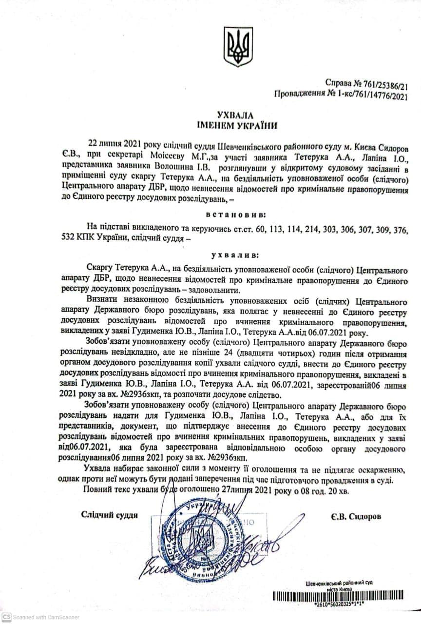 #новости | Спецоперация по ЧВК Вагнера. Суд обязал ГБР открыть дело о госизмене против Зеленского - новости Украины, Политика