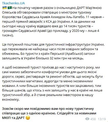 В Україні різкий наплив туристів із Саудівської Аравії: Мінкульт нарахував 14 000 осіб