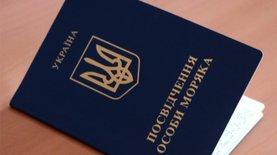 СБУ заблокировало схему выдачи документов морякам. Подозреваемые …