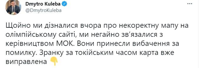 Международный олимпийский комитет извинился перед Украиной за карту без Крыма – Кулеба