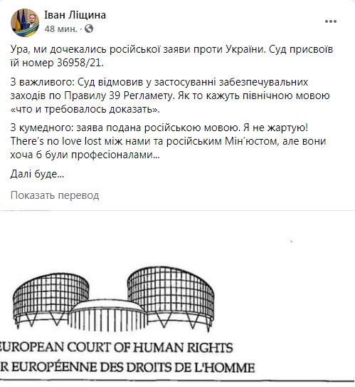 Европейский суд отклонил первые требования по жалобе России против Украины