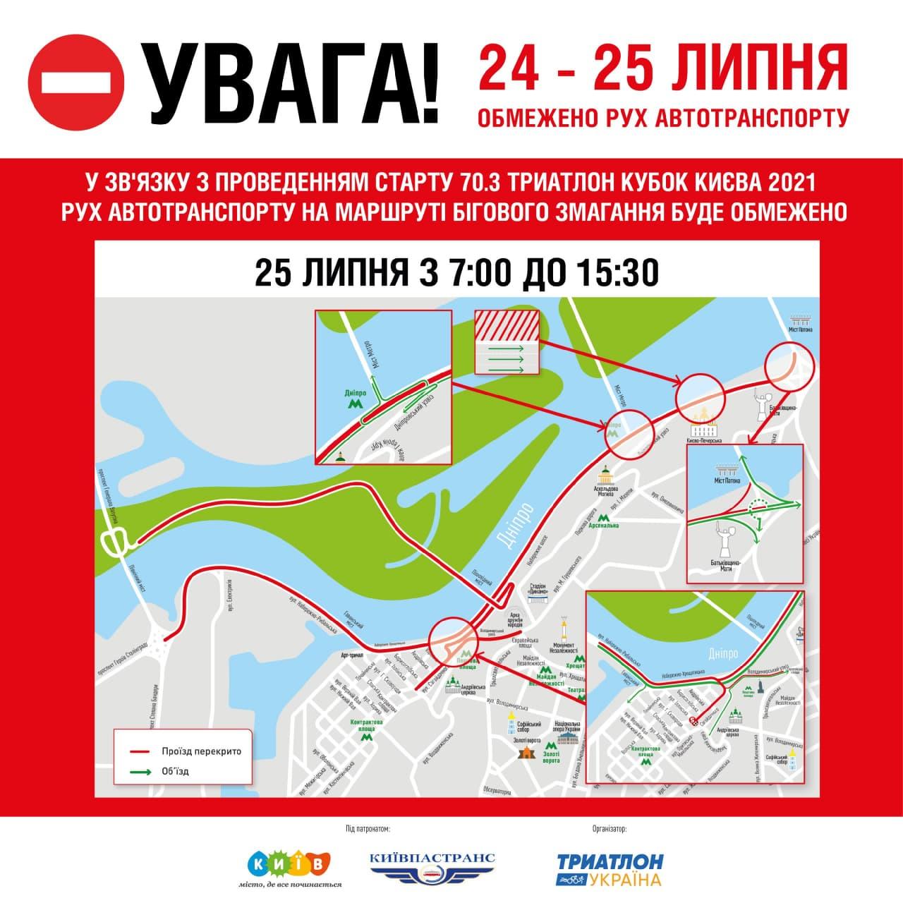 В центре Киева 24-25 июля ограничат движение из-за соревнований: карта