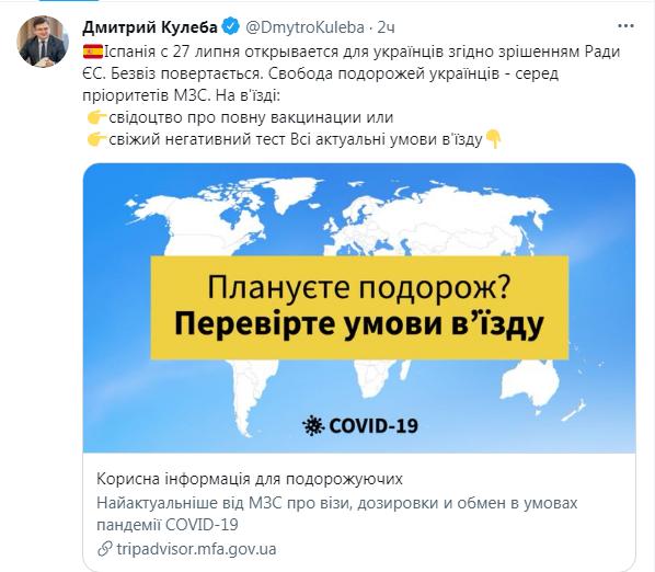 Испания открыла границы для украинцев: условия въезда