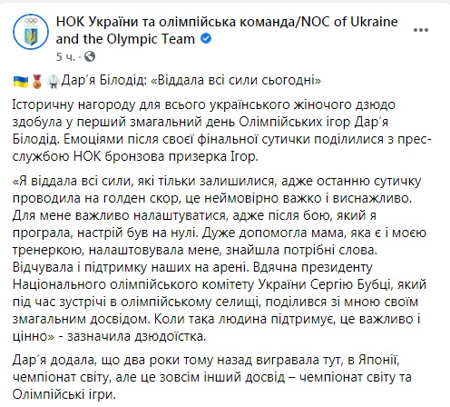 """""""Невероятно тяжело и изнурительно"""". Украинская дзюдоистка рассказала о победе на Олимпиаде"""