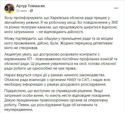 Глава Харьковского облсовета о своем аресте: Обыски были, но я на рабочем месте
