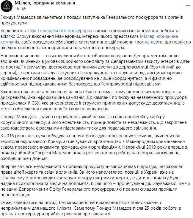 Гюндуз Мамедов увольняется из Офиса генпрокурора. Он вел дела по Крыму и Донбассу