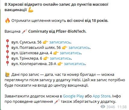 В Харькове открыли онлайн-запись в пункты массовой вакцинации Pfizer: адреса