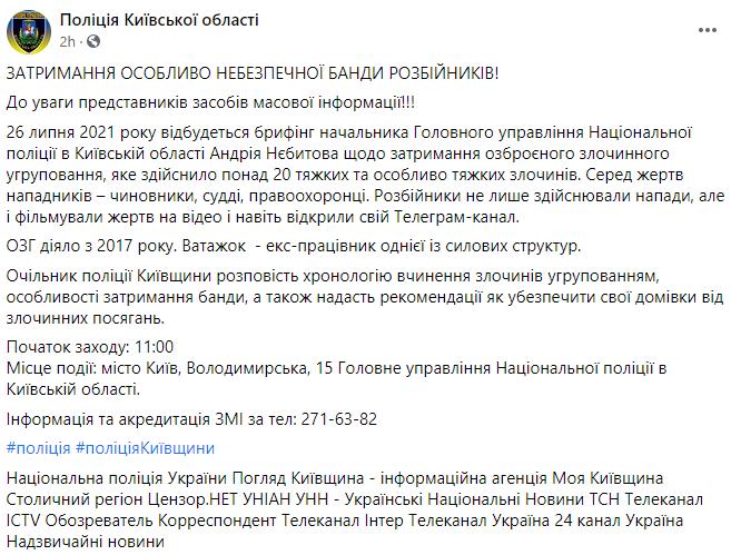 """Под Киевом задержали """"особо опасную банду"""", она нападала на судей и чиновников – полиция"""