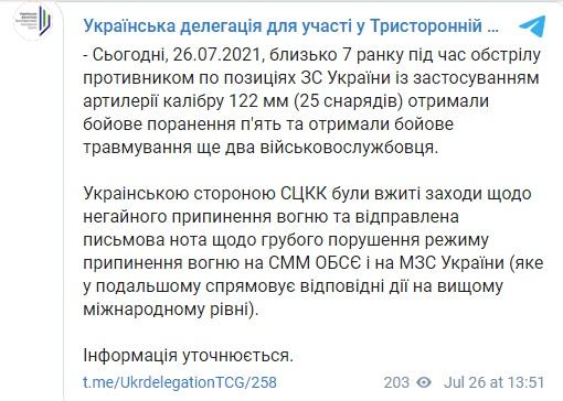 Бойовики обстріляли позиції ЗСУ з важкої артилерії і поранили сімох військовослужбовців