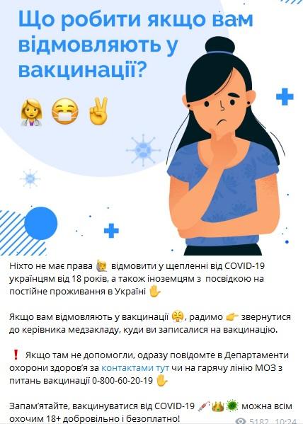 Куда обращаться, если отказывают в вакцинации от коронавируса