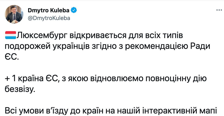 """""""Плюс один"""". Люксембург открывается для путешествий украинцев – Кулеба"""