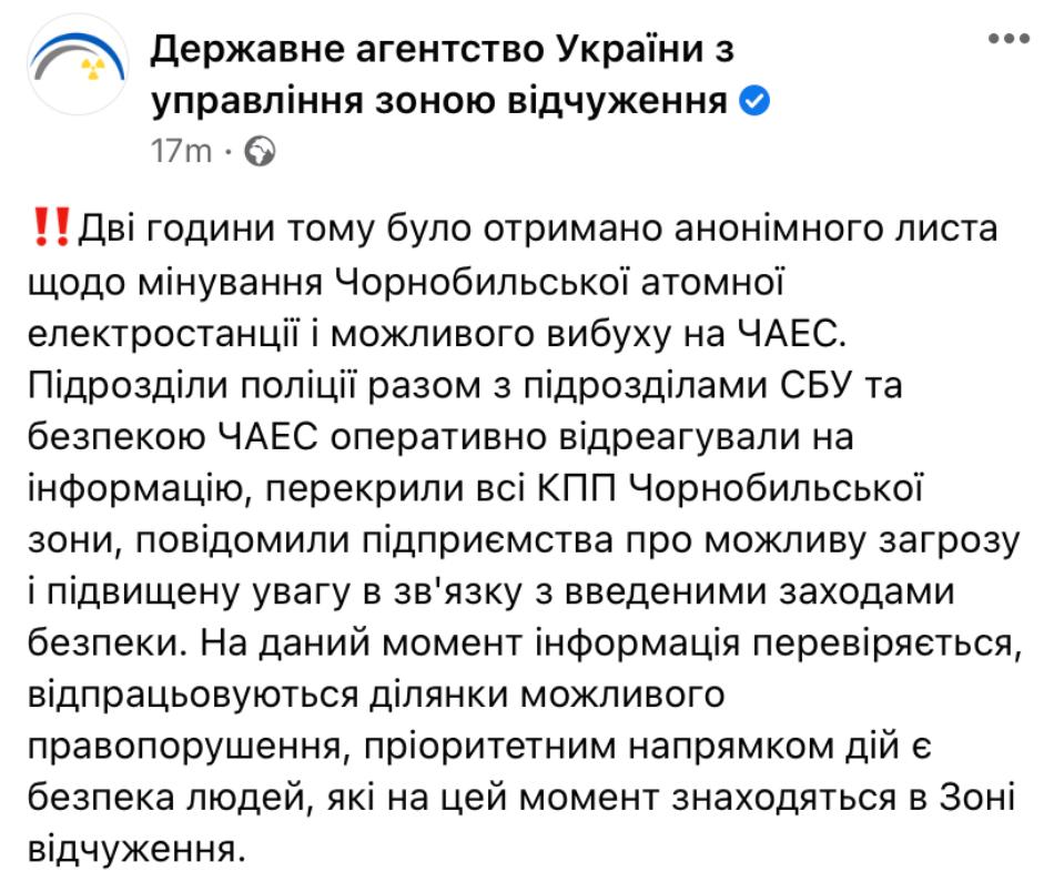 """Неизвестный заявил о """"взрывном предмете"""" на Чернобыльской АЭС – его не обнаружили"""