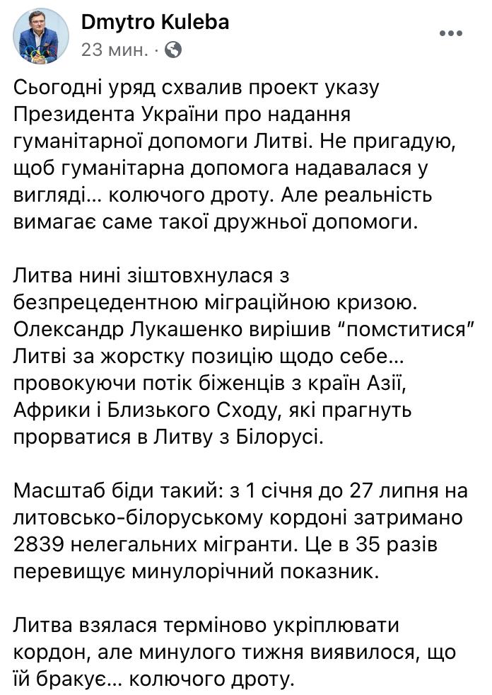 Украина отправляет помощь Литве – колючую проволоку. Беларусь атакует страну мигрантами