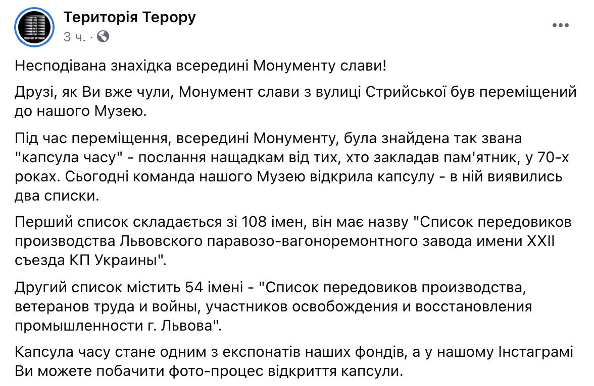 """В демонтированном Монументе славы во Львове нашли """"капсулу времени"""": фото, видео"""