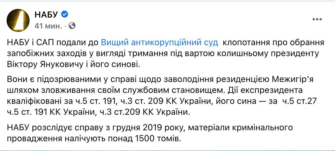 НАБУ просить суд заарештувати Януковича та його сина у справі про Межигір'я