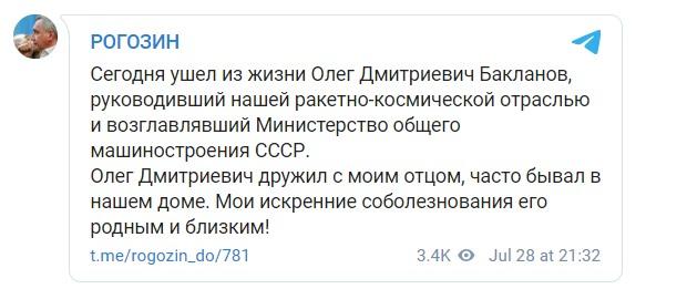 Скриншот из поста Рогозина