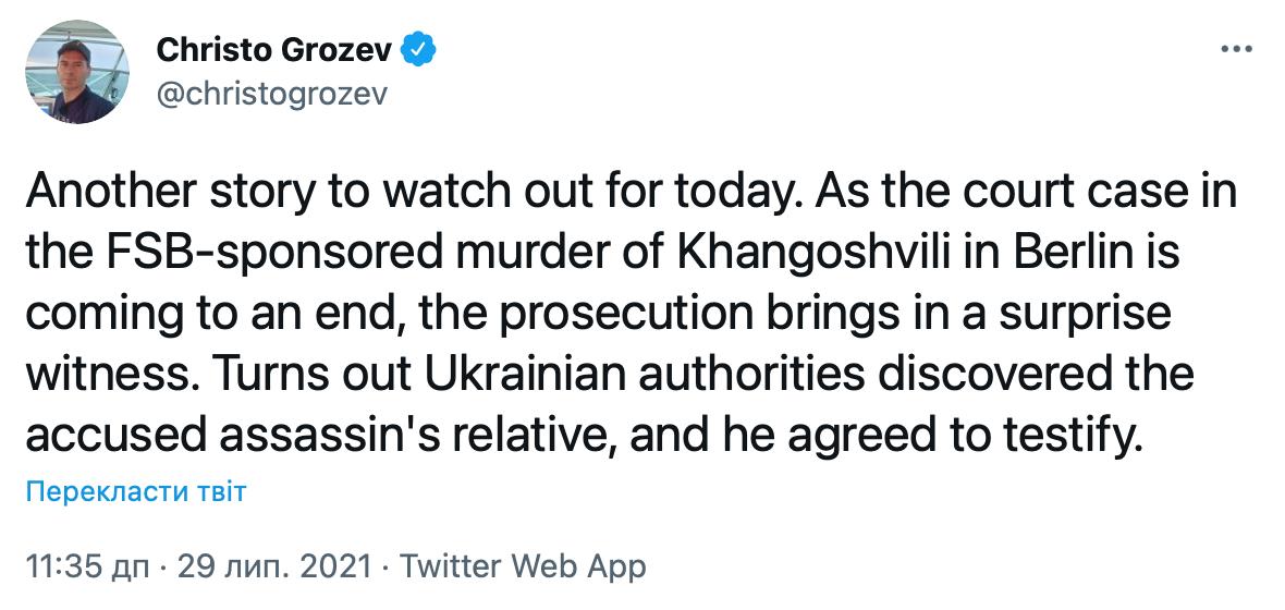 Убийство Хангошвили в Берлине. Украина нашла неожиданного свидетеля – Грозев