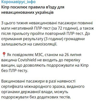 Кипр ужесточает правила въезда для невакцинированных украинцев