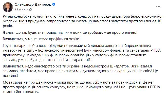 """""""Нас держат за дураков"""": Данилюк о конкурсе на главу БЭБ"""