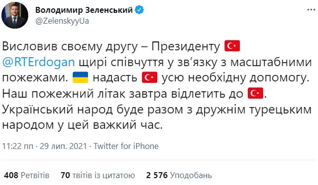 Огонь на курортах. Украина отправит в Турцию пожарный самолет