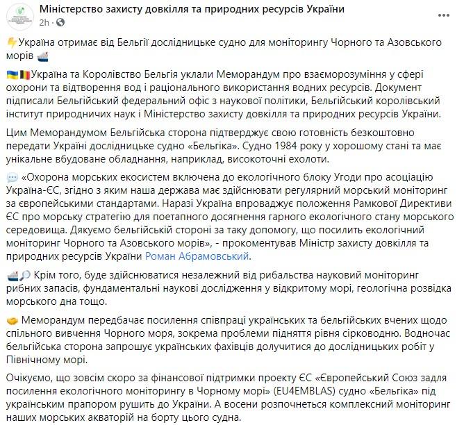 Для Черного и Азовского морей. Бельгия бесплатно передаст Украине исследовательское судно